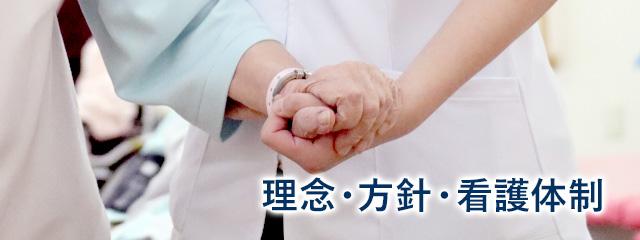 看護部 理念・方針・看護体制
